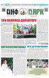 """28 мая, к ЮБИЛЕЮ МАУК """"СПКиО"""", вышел шестой выпуск полосы """"ИнфоПарк"""""""
