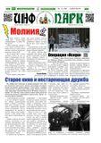 """1 выпуск газеты """"Инфопарк"""", 1 страница"""