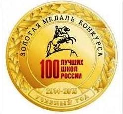 золотая медаль 100 лучших школ