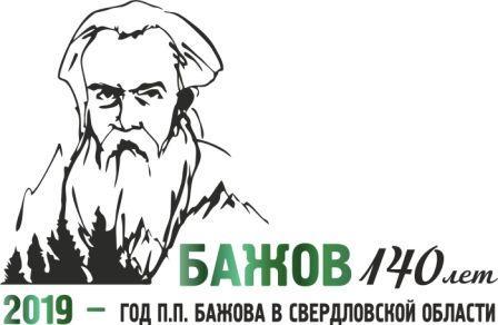 Бажов 140 лет