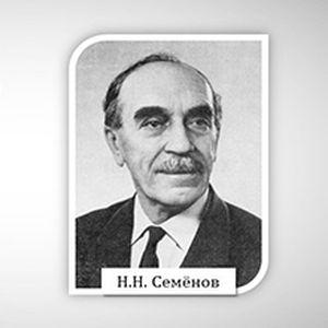 Николай Николаевич Семенов. Нобелевский лауреат