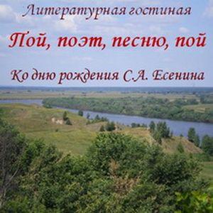 «Словами Есенина»