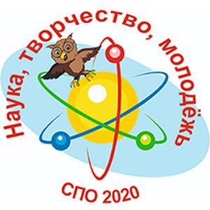 «Наука, творчество, молодёжь-СПО 2020»