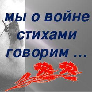 Декада чтения стихов о Великой Отечественной войне