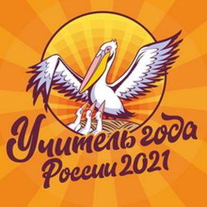 Учитель года России 2021