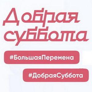 #ДОБРАЯСУББОТА
