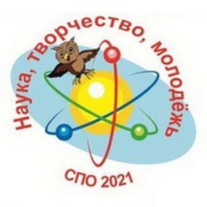 «Наука, творчество, молодёжь – СПО 2021»