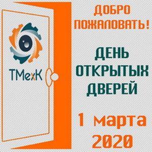 День Открытых Дверей 2020
