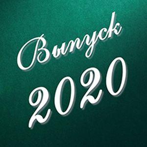 Онлайн-выпускной 2020