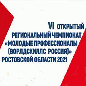 Чемпионат 2021