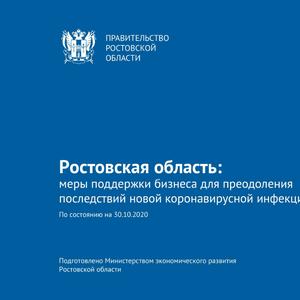 «Ростовская область: меры поддержки бизнеса для преодоления последствий новой коронавирусной инфекции» по состоянию на 30.10.2020 года.