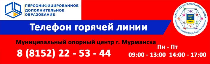 Телефон горячей линии 8 (8152) 22-53-44
