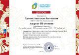 Лауреат III степени Хронюк Анастасия