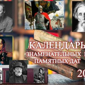 Календарь литературных событий - 2020-2021