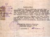 Справка Военного Трибунала Баландис Э.А. о прекращении ее дела от 03.12.1958. В 1947 г. Э.А.Баландис была осуждена по статье 21 и три года отбывала в колонии г. Воркуты