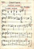 А.Антышев. Увертюра «Северные напевы». Фрагмент партии баяна. Из архива «Кантеле»