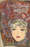 «Красавица Насто». Карельская народная сказка (1968 г.). Обложка книги и иллюстрации