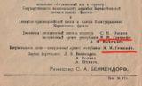 Программка концерта памяти П.И.Чайковского — разворот и фрагмент с именем дирижера и музыковеда Я.М.Геншафта, 1943 г.