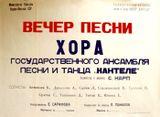 Афиша «Кантеле» 1954 года с именем солистки Юниной Е.