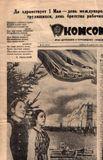 Солисты «Кантеле» Петр Титов и Татьяна Антышева – герои первомайского плаката в газете «Комсомолец» от 30 апреля 1955