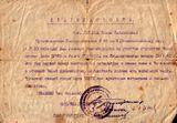 Первая благодарность – за «чудесный свежий голос», которая была вынесена Миле Кубли и ее педагогу Елене Фабиановне Гнесиной 19 января 1941 года