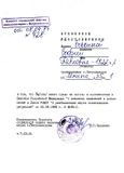 Временное удостоверение от 19.01.1994 г. в том, что Оськина С.П. имеет право на льготы в соответствии с законом РФ «О реабилитации жертв политических репрессий» от 03.09.1993 г.