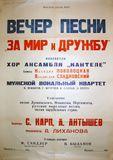 Афиша «Кантеле» 1972 года с именем дирижера Альберта Антышева