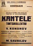 Гастрольная афиша «Кантеле» 1952 года (на эстонском языке)