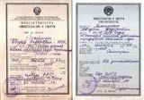 Два свидетельства о смерти отца Эльзы Баландис — Августа Лехтонена. Первое выдано в 1957 году и указывает ложную дату и причину смерти «умер 5.02.1943 от абсцесса мозга». Второе выдано в 1989 году и приводит подлинную дату и причину смерти — расстрел 1.10