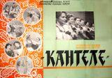 Афиша 1960-х годов. На фотографии ансамбля кантелистов Тойво Вайнонен — четвертый слева