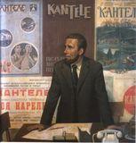 Вильям Халл, заслуженный работник культуры КАССР. Директор ансамбля в 1979-1981. С картины карельского художника Валерия Чекмасова, 1982
