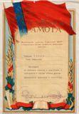 Почетная грамота артиста «Кантеле» – певца Петра Титова – за участие в Декаде.