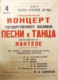 Афиша «Кантеле» 1954 г. Главный дирижер — Л.А.Косинский