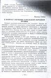 Первая страница статьи Виктора Гудкова «К вопросу изучения карельской музыки» //Краеведение в Карелии на новом этапе. — Петрозаводск, 1933 г.