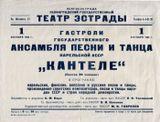 Афиша гастрольного выступления «Кантеле» в Ленинграде от 1 октября 1956 г. Художественный руководитель коллектива — Максим Гаврилов
