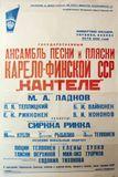 Афиша гастрольной поездки «Кантеле» по Украине и Кавказу, 1946 год