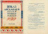 Фрагмент программки смотра ансамблей в Москве. 1939