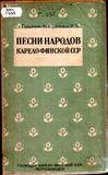 Сборник «Песни народов Карело-Финской ССР». Авторы — Наталья Леви и Виктор Гудков. Петрозаводск, 1941 г.