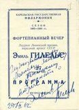 Две программки концертов Карельской государственной филармонии с автографами Леонида Когана (1954 г.) и Эмиля Гилельса (1962 г.). Фото из Национального архива Республики Карелия
