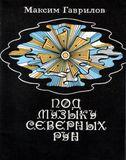 Обложки книг М.Гаврилова «Под музыку северных рун» и «Кантеле»