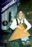 Афиша 1992 года. Дизайнерский курьез: изображение (фото) перевернуто по горизонтали