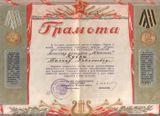 Грамота-благодарность Милице Кубли «за большую проведенную работу в войсках Округа в период трехмесячника культурного шефства», 1948