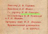 Программка «Карело-финское искусство — фронту» — разворот и фрагмент с именем главного дирижера Я.М.Геншафта, 1943 г
