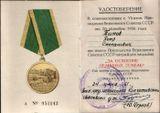 Удостоверение П.Титова к медали «За освоение целинных земель». Кокчетав, 24 июня 1961