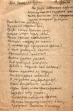Сатирические стихи Виктора Гудкова «Так было, так будет»