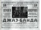 Афиша знаменитого первого концерта джаз-банда Теплицкого в Ленинградской капелле 28 апреля 1927 г. и две афиши концерта с участием «советской негритянской певицы» Коретти Арле-Тиц 11 декабря 1927 г.