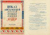 Фрагмент программки смотра национальных ансамблей песни, музыки, танца в Москве, август 1939 г. Второе отделение концерта открывал ансамбль «Кантеле», начав свое выступление «Песней радости» Гудкова.