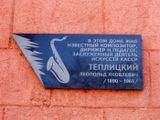 Мемориальная доска, посвященная Леопольду Теплицкому, на доме N1 по проспекту Ленина в Петрозаводске, где жил музыкант. Установлена 18 ноября 2004 г. Автор — петрозаводский скульптор Александр Акулов.