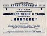 Афиша концерта «Кантеле» 1956 года