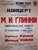 Филармоническая афиша 1954 года